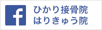 ひかり接骨院・はりきゅう院FaceBookページ